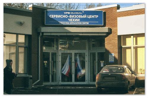 Визовый центр Чехии в Москве: адрес телефон, официальный сайт, режим работы