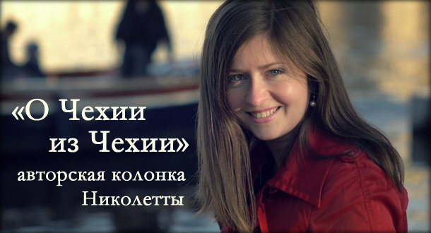 Авторская колонка Николетты.